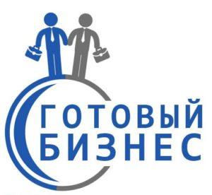 Готовый бизнес в Одинцово