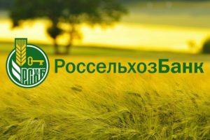 Россельхозбанк в Одинцово