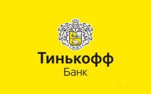Тинькофф Банк в Одинцово