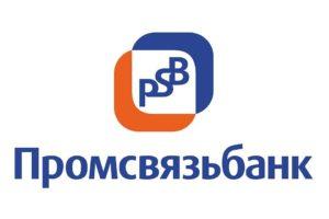 Промсвязьбанк в Одинцово