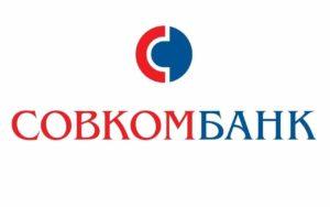 Совкомбанк в Одинцово