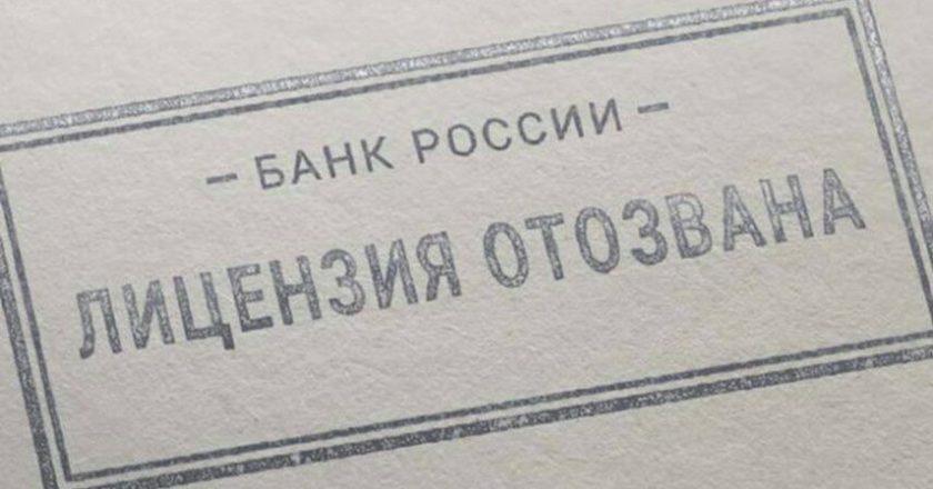 Отозвана лицензия на осуществление банковских операций у КБ «Геобанк» (ООО)