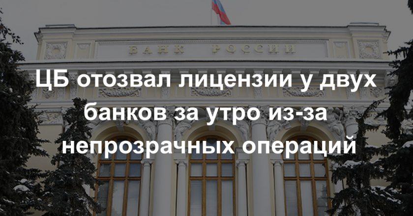 Два московских банка лишились лицензии по решению ЦБ