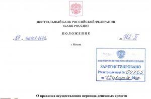 положение от 29.06.2021 №762-П
