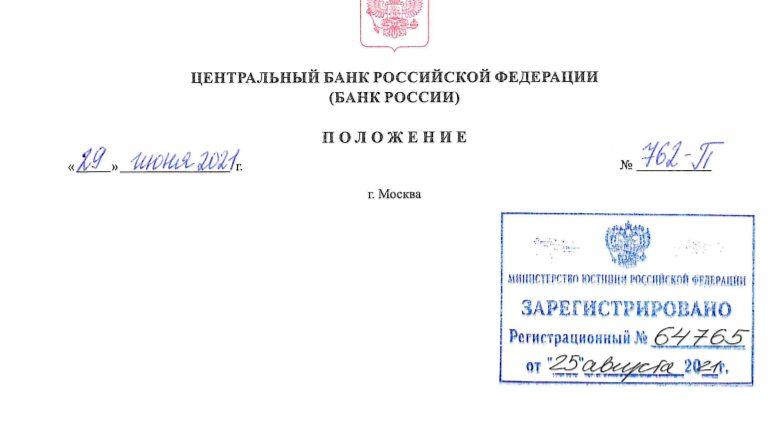 С 10 сентября вводятся новые правила перевода денег: ЦБ РФ